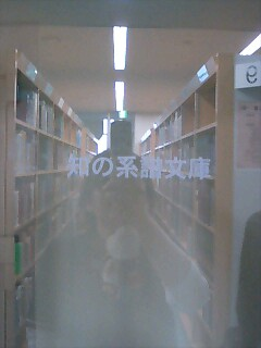 知の系譜文庫