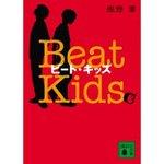 文庫版・Beat Kids