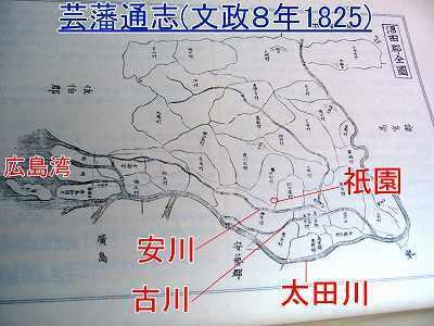 芸藩通志1.jpg