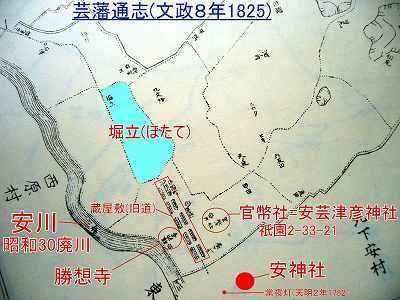 芸藩通志2堀立.jpg