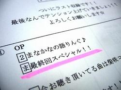 最終回スペシャル.jpg
